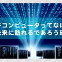 AIと量子コンピュー…
