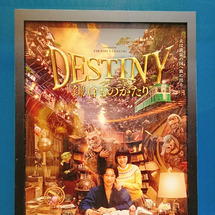 映画「DESTINY…