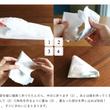 レジ袋を楽に「三角折…