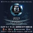 EAFF E-1サッ…
