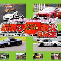 お遊び耐久RACE …