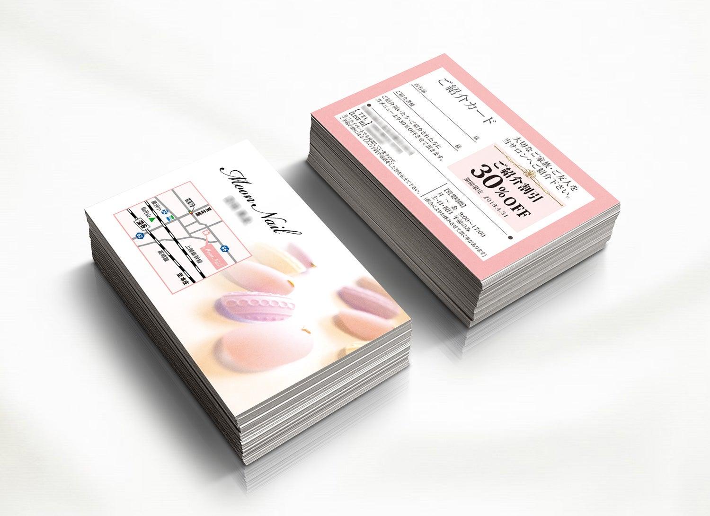 ネイリスト名刺,割引カード,紹介カード,名刺作成