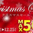 クリスマスセール開催…