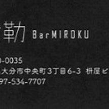 【彌勒 Bar MI…