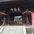 泉岳寺(2017.1…