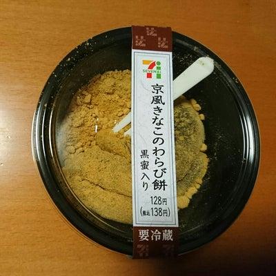 京風きなこのわらび餅の記事に添付されている画像