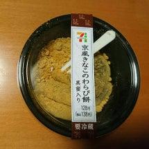 京風きなこのわらび餅