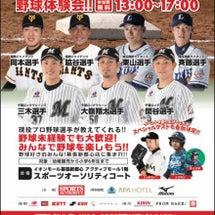 野球普及イベント