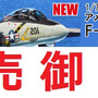 F-14Aトムキャッ…