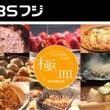 テレビ♪12/16(…