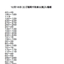 12月16日(土)【…