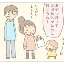 まってー!! 【すく…
