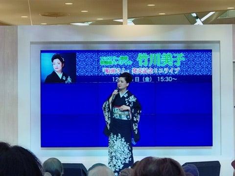 小田原ダイナシティさんにて 竹川美子オフィシャルブログ ...