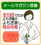 【よもぎ庵】メルマガ