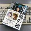 NHK総合ドラマ10…