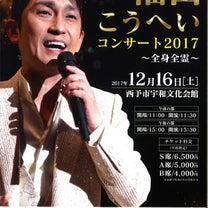 愛媛県西予市☆公演~~♪の記事に添付されている画像