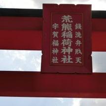 荒熊稲荷神社(二) …