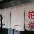 味噌麺処 花道(東京…