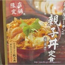 丸亀製麺の親子丼(店…