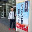 井谷俊介選手、東京パ…
