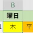 Excel仕事術。1…