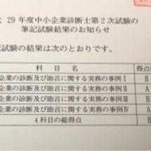 H29診断士2次試験…