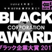 ブラック企業大賞20…