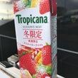 トロピカーナ シーズ…
