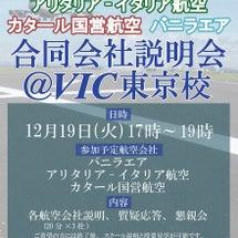 VIC東京校☆合同会…