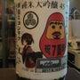 徳島県 三芳菊酒造 …