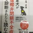 【書籍紹介】愛犬が僧…
