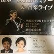 渋川市民会館大ホール…