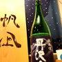 丹沢山 純米酒★