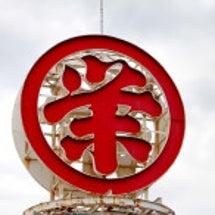 丸栄 【名古屋市中区…