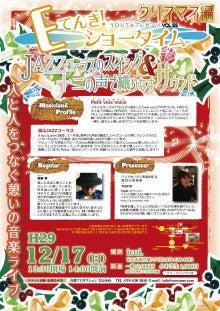 Eてんき!ショータイム Vol.55 チラシ表面