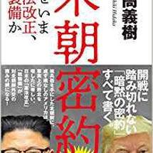 ●日高義樹氏最新刊『…
