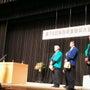 関西茶業振興大会へ参…