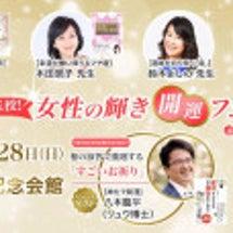 1/28日(日)【女…