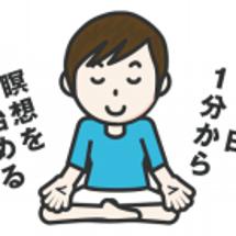 1日1分から瞑想して…