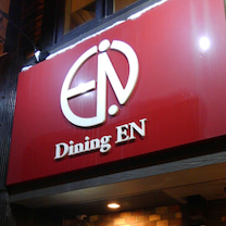 Dining EN (ダイニング エン)の記事に添付されている画像