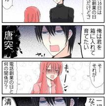 12月16日は何の日…