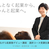 【14期募集!】ママながら起業塾デビュー講座選択コースA・B・C講座内容の画像