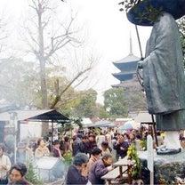 1月21日 (東寺)初弘法市の記事に添付されている画像