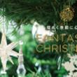 松坂屋名古屋クリスマ…