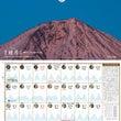 富士は晴れたり日本晴…