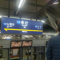 龍山駅直結E-MARTでフロムネイチャーのクレンジングウォーターをGET!の記事に添付されている画像