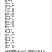 12月17日(日)【…