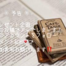 プレゼント企画予告〜…