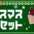 クリスマスセット&全…