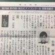 幹太くん埼玉新聞掲載